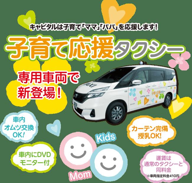 キャピタル交通株式会社の子育て応援タクシー