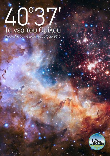 Κυκλοφόρησε το νέο ενημερωτικό του Ομίλου Φίλων Αστρονομίας