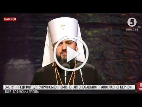 His Beatitude Epifaniy, Primate of the Ukrainian Orthodox Church, speaks following the Unity Council on December 15. To view video, please click on image above
