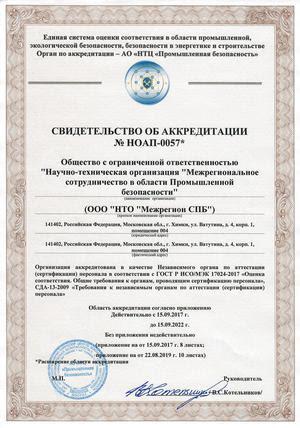 Свидетельство об аккредитации НОАП