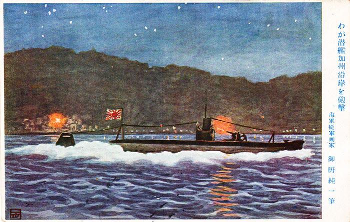 ellwood-shelling-Japanese-postcard-AOGHS