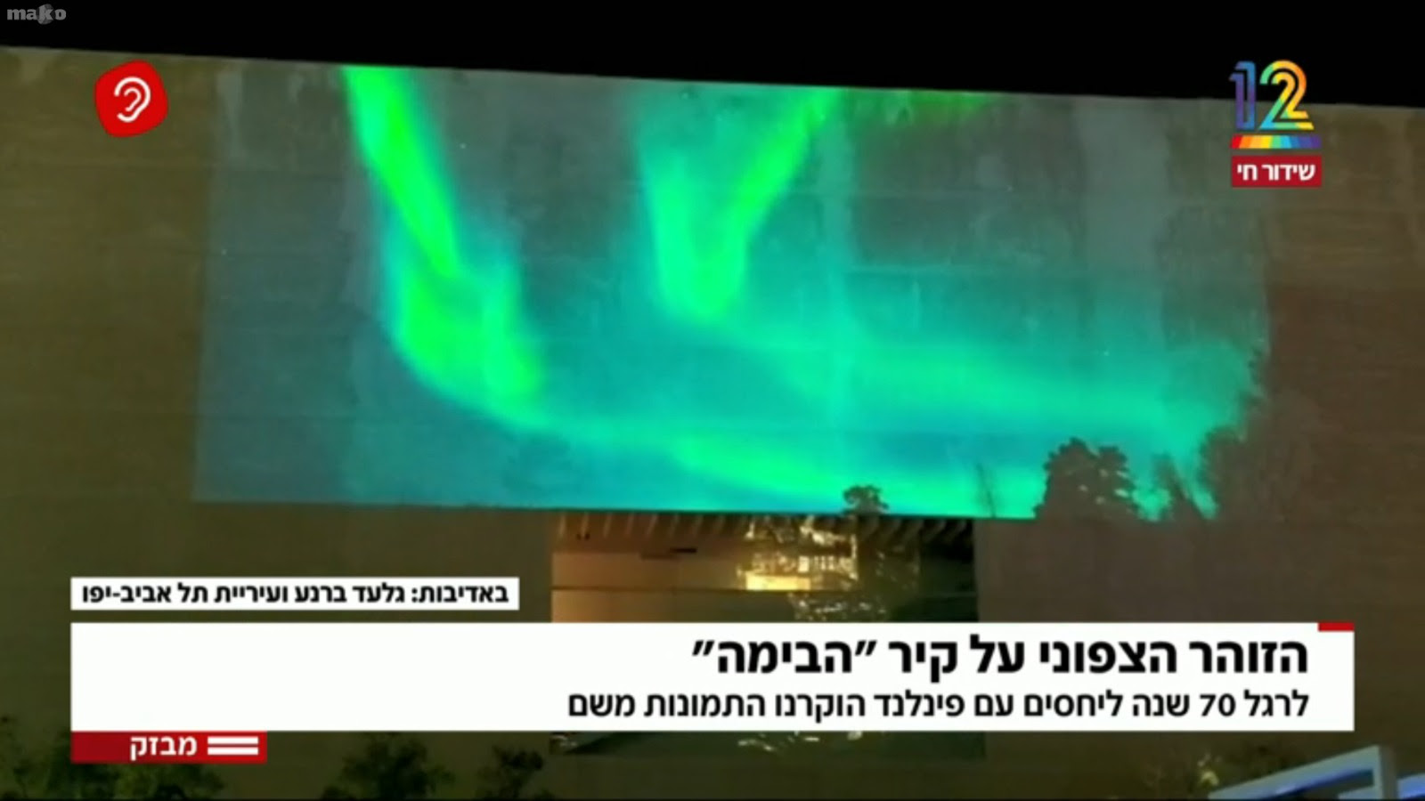 Channel 12 news Tel Aviv Visit Rovaniemi Northern Lights.