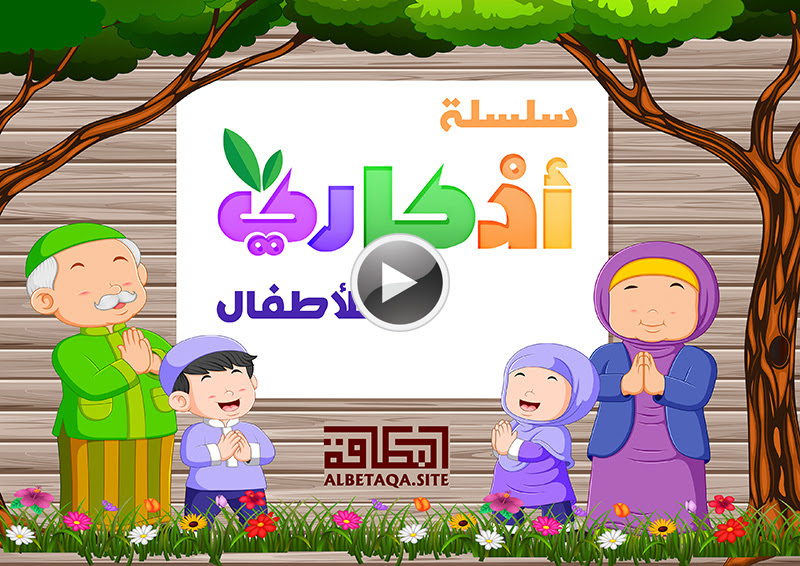 https://www.albetaqa.site/images/videos/m/p-azkaryllatfal.jpg
