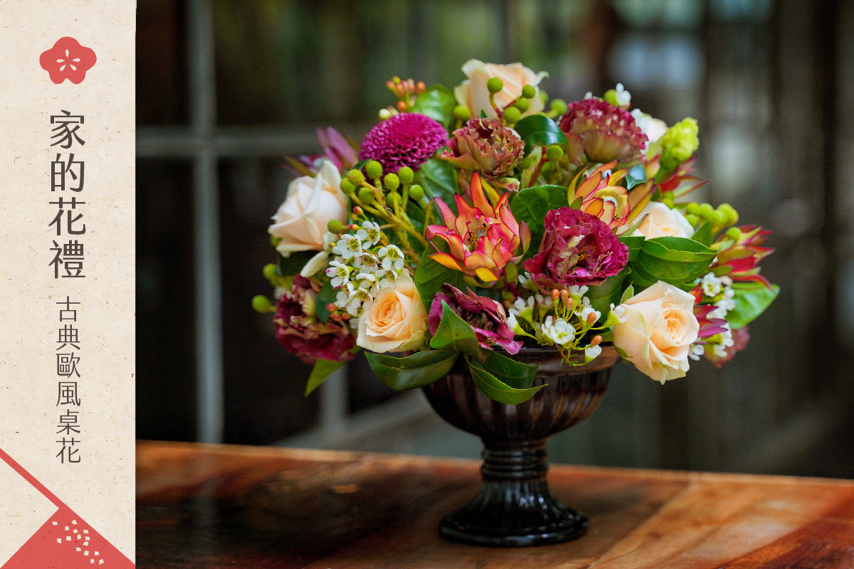 家的花禮:古典歐風桌花