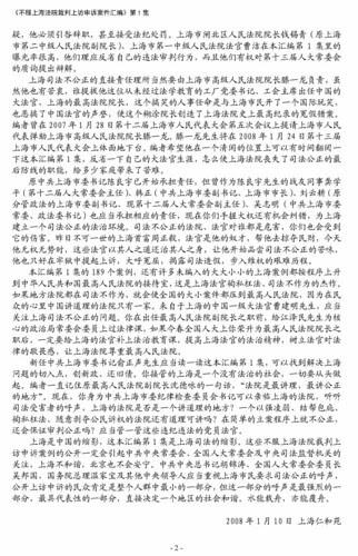冯案6-上海司法不公正的见证_3