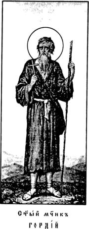 Святый мученик Гордий
