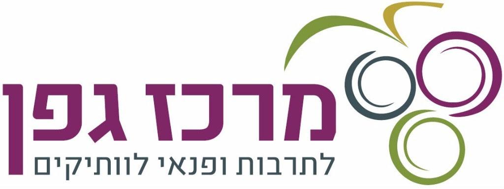 לוגו של מרכז גפן