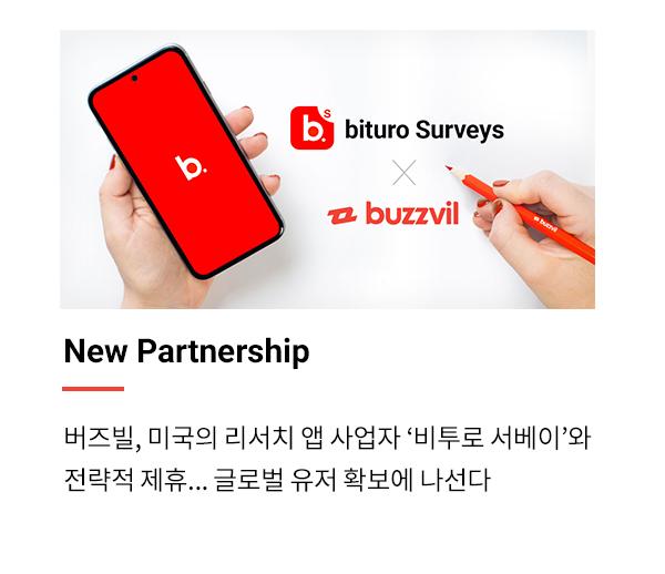 버즈빌, 미국의 모바일 리서치 앱 사업자 '비투로 서베이'와 전략적 제휴 체결...글로벌 유저 확보에 나선다