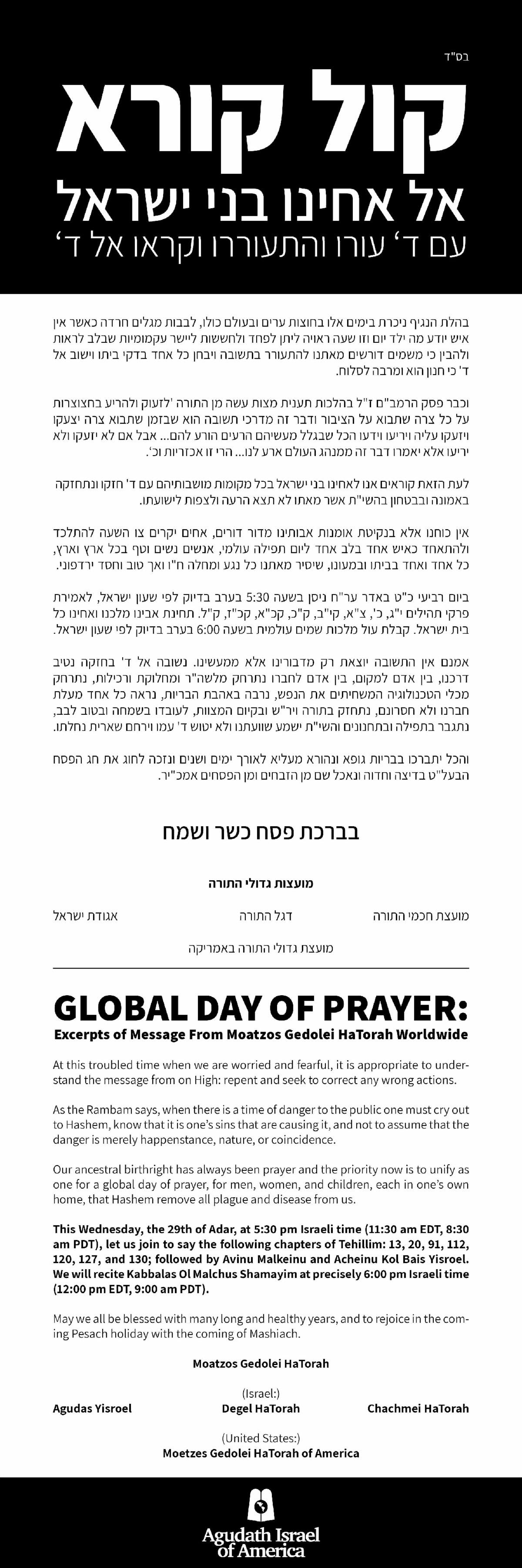 Global Yom Tefilla on Wed., March 25 2