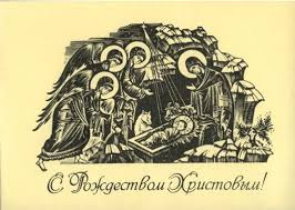 Image result for old Russian, religious  Nativity greetings