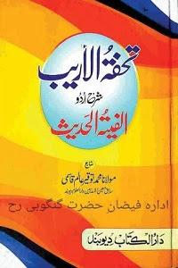Tohfatul Areeb Sharha Urdu Alfiyatul Hadith By Maulana Tauqeer Alam Qasmi تحفۃ الاریب شرح اردو الفیۃ الحدیث