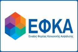 ΕΦΚΑ: Η προθεσμία πληρωμής εισφορών για επαγγελματίες, αγρότες και αυτοαπασχολούμενους