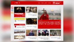 Home page Vatican News in lengua Hebrea.