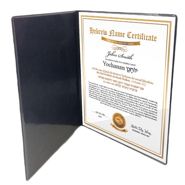 Hebrew Name Certificate