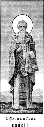 Священномученик Власий