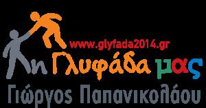 Γιώργος Παπανικολάου - Υποψήφιος Δήμαρχος Γλυφάδας