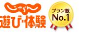 じゃらん遊び・体験 臨時増刊号