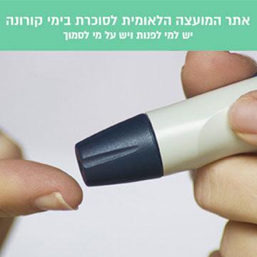 המועצה הלאומית לסוכרת