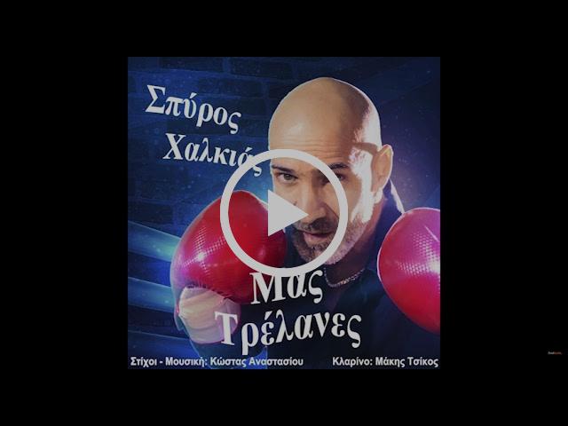 Σπύρος Χαλκιάς - Μας τρέλανες (official single)