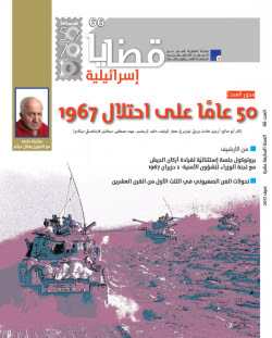 Israeli Affairs (Issue no. 66)