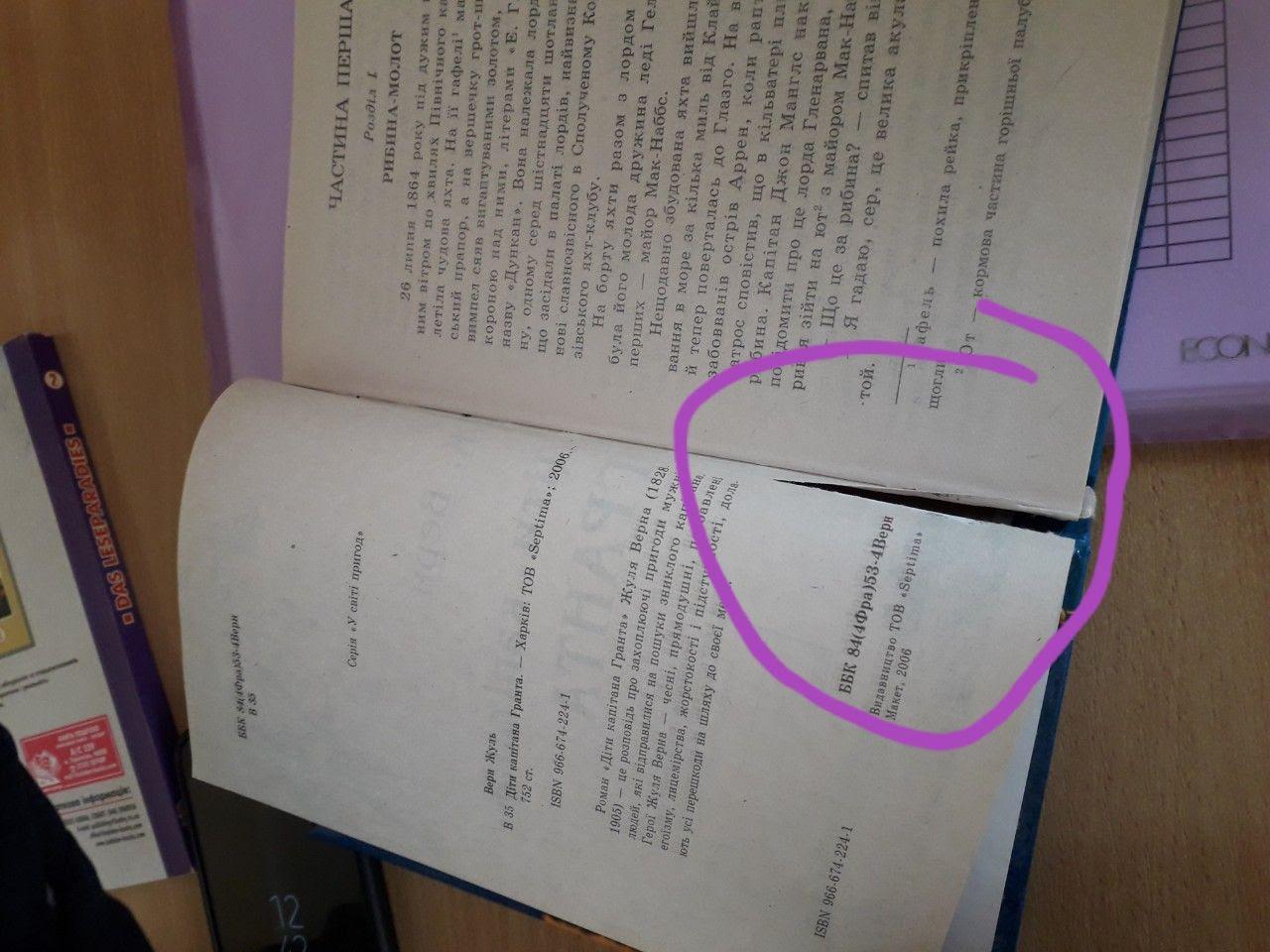 Черговий конфлікт у Кривецькому НВК: батьки звинувачують Управління освіти Богородчанської РДА у закупівлі книжок незадовільної якості та за завищеними цінами 2