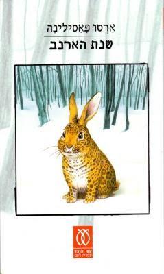 כריכת הספר שנת הארנב