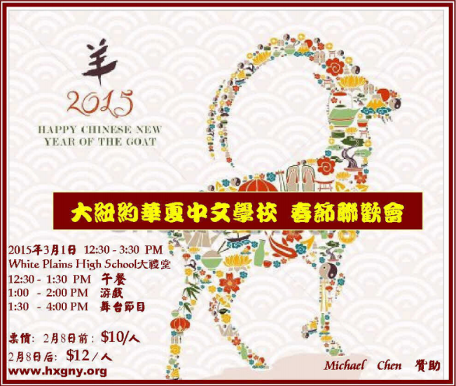 HXGNY Chinese New Year Gala 03/01/2015