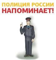 Policiya pamyatki
