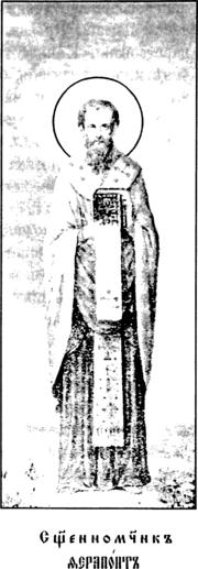Священномученик Ферапонт