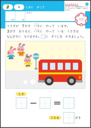 ▲「5~6歳 ひきざん」63ページ