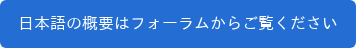 日本語の概要はフォーラムからご覧ください