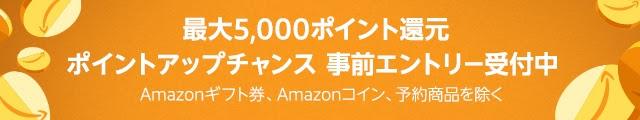最大5000ポイントアップチャンス  8/31(土)から開催! 事前エントリー受付中