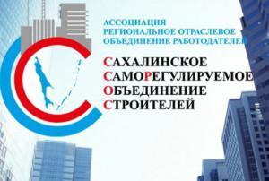 Ассоциация «Сахалинстрой» вступила против объединенных закупок