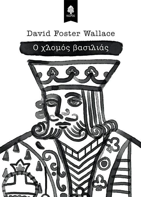 DAVID FOSTER WALLACE //Ο ΧΛΟΜΟΣ ΒΑΣΙΛΙΑΣ
