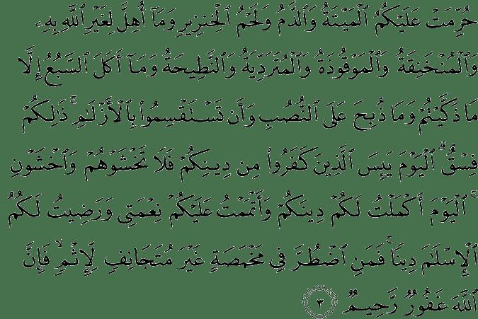 Surat Al Maa'idah