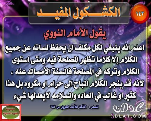 اسلاميات صور بطاقات فيها مواعظ وكلمات 3dlat.com_14133870211
