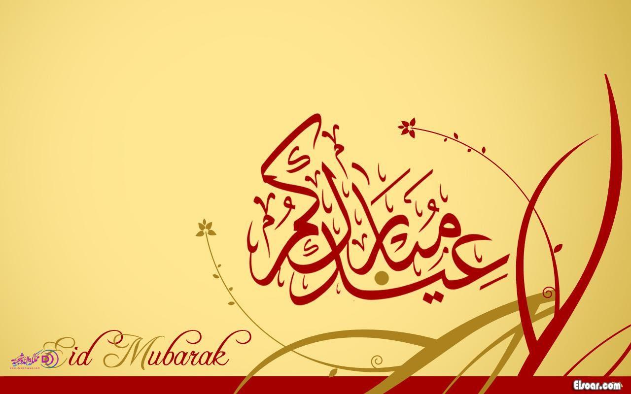 صور خلفيات عيد الفطر المبارك 2019 عيدكم مبارك وكل عام وانتم بخير