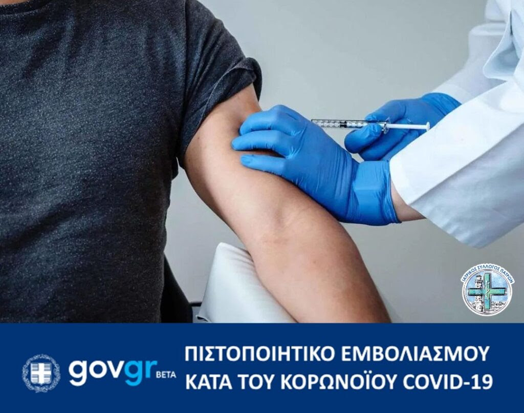 Έκδοση               πιστοποιητικού εμβολιασμού κατά του κορωνοϊού COVID-19