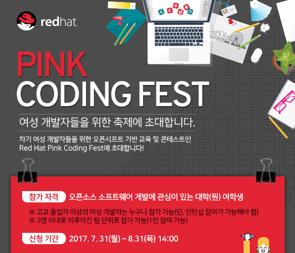 Pink Coding Fest