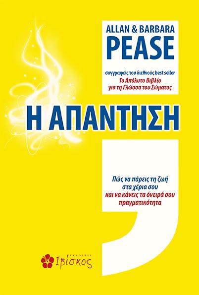 Black Friday Allan Pease book η Απάντηση
