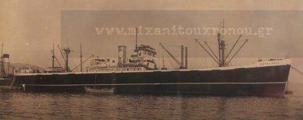 Tifonas_Kefalonia 1947