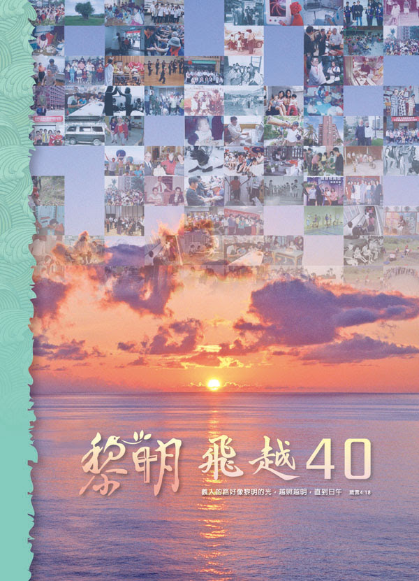 【黎明飛越40】40週年特刊,與您分享故事點滴