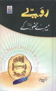 Rawey Meray Huzoor Kay By Maulana Ameer Hamza رویے میرے حضورﷺ کے