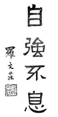 """""""太極拳"""" 李先 五 (1933) - callig 8"""