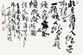 Image result for 北方有佳人 绝世而独立 一顾倾人城 再顾倾人国。