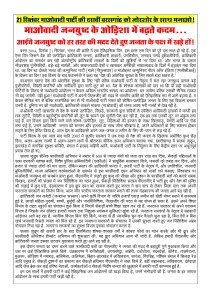 Pamphlet21Sep2014_OSCCPI(Maoist)Hin