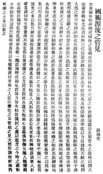 """""""國 術 源流 之 管見"""" 孫祿堂 (1931)"""