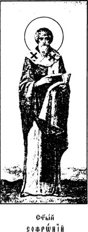 Святый Софроний
