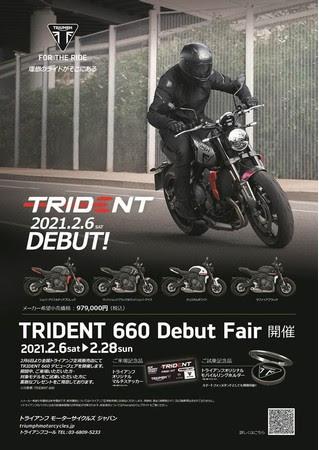 2月6日より新型 TRIDENT 660 デビューフェア開催