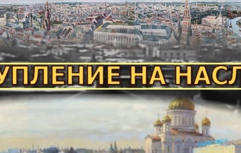 """Программа """"Наступление на наследие"""" проверит города России на сохранение исторических памятников"""